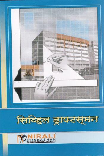 DRAFTSMAN MECHANICAL PART 2 (MARATHI) – Pragati Online