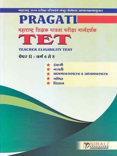 TET – TEACHER ELIGIBILITY TEST PAPER II Std  6 to 8